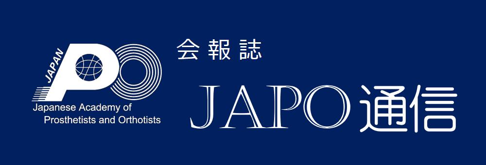 JAPO通信