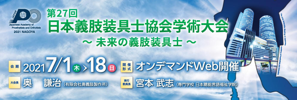 第27回日本義肢装具士協会学術大会 オンデマンドWeb開催のご案内