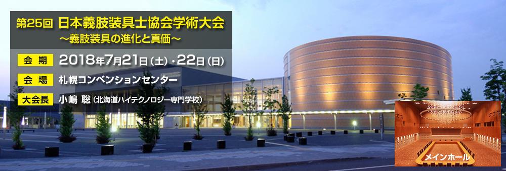 第25回日本義肢装具士協会学術大会
